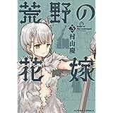 荒野の花嫁(3) (アクションコミックス(月刊アクション))