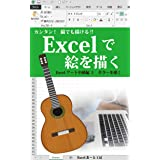 ギターを描く: 猫でも描ける Excelで絵を描く中級編