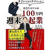 在宅うつマンの100万円週末起業術: すごい人ほどダメだった【副業】【在宅】【サラリーマン】