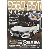S660&BEAT MAGAZINE Vol.06 (CARTOPMOOK)