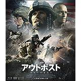 アウトポスト【Blu-ray+DVDセット】