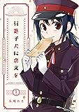 行進子犬に恋文を: 1 (百合姫コミックス)