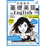 NHKラジオ 中高生の基礎英語 in English 2021年 04 月号 [雑誌]