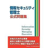 情報セキュリティ管理士公式問題集