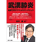 武漢肺炎: 新型コロナウイルスパンデミック (日本一出版)
