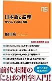 日本語と論理: 哲学者、その謎に挑む (NHK出版新書)