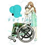 パーフェクトワールド(2) (Kissコミックス)