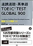速読速聴・英単語 TOEIC TEST GLOBAL 900