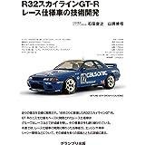 R32スカイラインGT‐R レース仕様車の技術開発