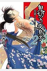 鬼切り夜鳥子2 京都ミステリーツアー (ファミ通文庫) Kindle版