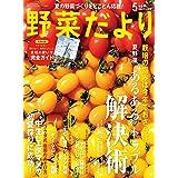 野菜だより2020年5月号 [雑誌]