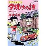 三丁目の夕日 夕焼けの詩(30) (ビッグコミックス)