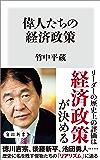 偉人たちの経済政策 (角川新書)