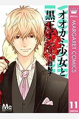 オオカミ少女と黒王子 11 (マーガレットコミックスDIGITAL) Kindle版