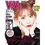 ViVi (ヴィヴィ) 2021年 10月号 [雑誌]