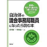 自治体の議会事務局職員になったら読む本