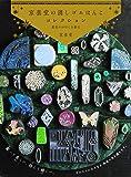 京楽堂の消しゴムはんこコレクション 星屑のかけらを彫る