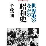 世界史のなかの昭和史 (平凡社ライブラリー0905)
