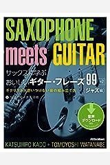 サックスに学ぶおいしいギター・フレーズ99+2 ジャズ編 Kindle版