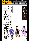 三人吉三廓初買 も~ちゃんのマンガ歌舞伎レポートシリーズ