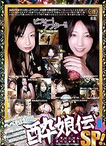 酔娘伝スヘ゜シャルエテ゛ィション 2枚組 [DVD]