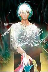 不滅のあなたへ(7) (週刊少年マガジンコミックス) Kindle版