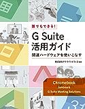 誰でもできる! G Suite活用ガイド  関連ハードウェアを使いこなす