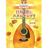 ギターソロ 初心者脱出!宮崎駿&スタジオシブリ保存版 「風の谷のナウシカ」~「思い出のマーニー」まで (楽譜)