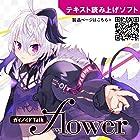 ガイノイドトーク「flower」 ダウンロード版