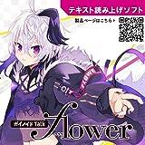 ガイノイドトーク「flower」|ダウンロード版