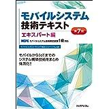 モバイルシステム技術テキスト エキスパート編-MCPCモバイルシステム技術検定試験1級対応-第7版