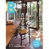 建築知識ビルダーズNo.44 (エクスナレッジムック)
