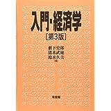 入門・経済学 第3版