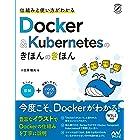 仕組みと使い方がわかる Docker&Kubernetesのきほんのきほん (Compass Booksシリーズ)