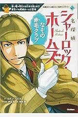 名探偵シャーロック・ホームズ 1 なぞの赤毛クラブ (10歳までに読みたい名作ミステリー) 単行本