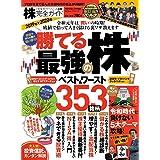 【完全ガイドシリーズ249】株完全ガイド (100%ムックシリーズ)