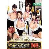 【特選アウトレット】 極上ボディで淫らなルームサービスを提供する五ツ星性欲処理ホテル / BAZOOKA(バズーカ) [DVD]