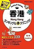 香港ランキング&マル得テクニック!【見本】 (地球の歩き方 マル得BOOKS)