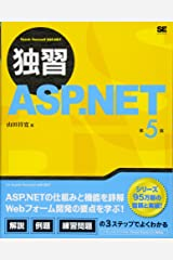 独習ASP.NET 第5版 大型本
