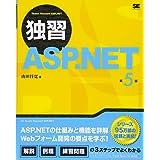 独習ASP.NET 第5版