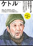 ケトル Vol.41  2018年2月発売号 [雑誌]