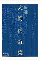 自選 大岡信詩集 (岩波文庫) Kindle版