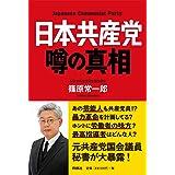 日本共産党 噂の真相 (扶桑社BOOKS)