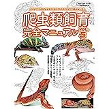 爬虫類飼育完全マニュアルvol.5 (サクラムック)