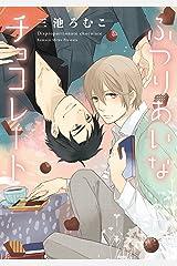 ふつりあいなチョコレート (ディアプラス・コミックス) Kindle版