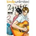 2gether【分冊版】第2話 前編 (クランチコミックス)