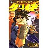 史上最強の弟子ケンイチ(25) (少年サンデーコミックス)