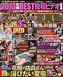 DVD付 スーパー写真塾 2014年 02月号