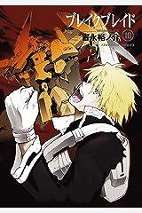 ブレイクブレイド(10) (メテオCOMICS) Kindle版