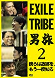 【Amazon.co.jp限定】EXILE TRIBE 男旅2 僕らは故郷を、もう一度知る(DVD2枚組)(スペシャルD…
